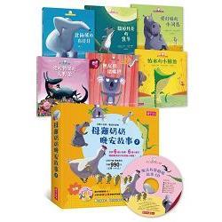 母雞奶奶晚安故事套書2(6書+1CD):愛吃糖果的大野狼、怕水的小鱷魚、北極熊的布娃娃、關掉月亮的乳牛、