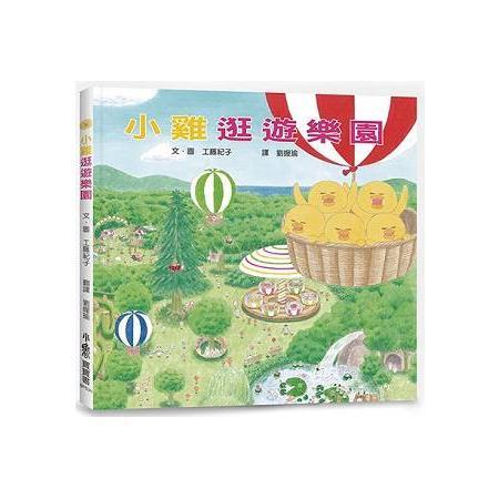 小雞逛遊樂園(二版)