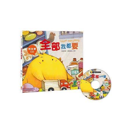 小雞妙妙的成長日記-全部我都要【附故事CD】