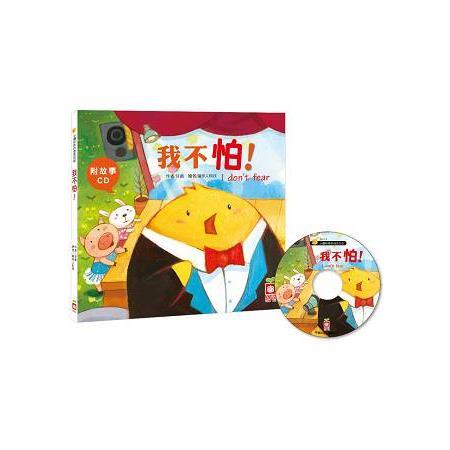 小雞妙妙的成長日記-我不怕!【附故事CD】