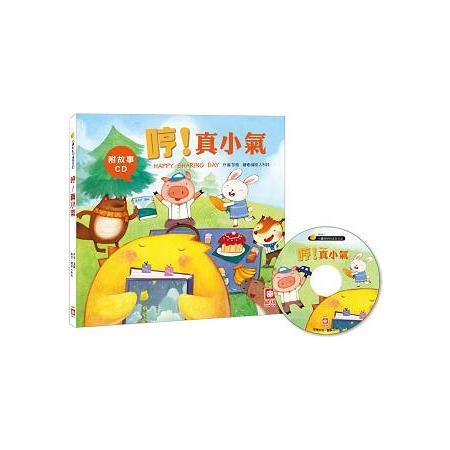 小雞妙妙的成長日記-哼!真小氣【附故事CD】