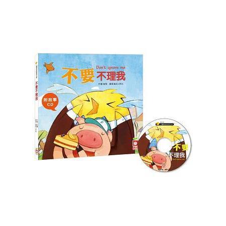 小雞妙妙的成長日記-不要不理我【附故事CD】