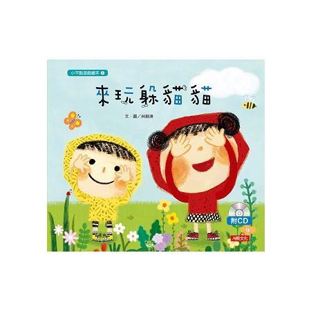 小不點遊戲繪本:來玩躲貓貓(附CD)