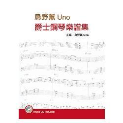 烏野薰爵士鋼琴樂譜集第三版(附CD)