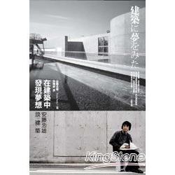 在建築中發現夢想:安藤忠雄談建築