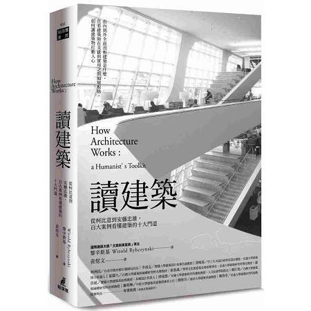 讀建築:從柯比意到安藤忠雄,百大案例看懂建築的十大門道(首刷燙銀簽名版)