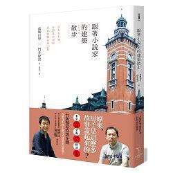 跟著小說家的建築散步:日本五大城、台灣北中南的近代建築豪華之旅