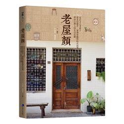 老屋顏:走訪全台老房子,從老屋歷史、建築裝飾與時代故事,尋訪台灣人的生活足跡