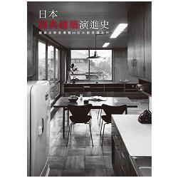 日本經典建築演進史:建築史學家導覽49位大師奇蹟名作