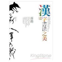 漢字書法之美:舞動行草