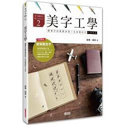美字工學:鋼筆字冠軍教你寫一手好看的字(掌握4大工法,練美字修靜心)