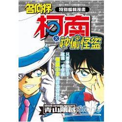 名偵探柯南-神偷怪盜(全)