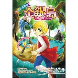 金銀島Treasure Island(全彩漫畫版)(福地)