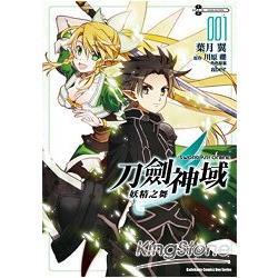 Sword Art Online刀劍神域 妖精之舞 (1)