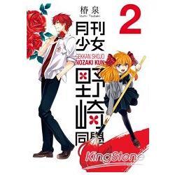 月刊少女野崎同學(02)