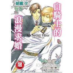 白騎士的浪漫求婚~Mr. Secret Floor【限】