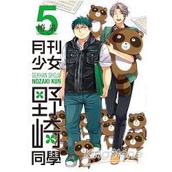 月刊少女野崎同學(05)