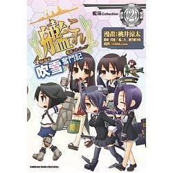 艦隊Collection4格漫畫 吹雪奮鬥記(2)