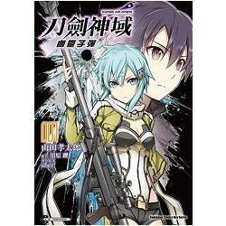 Sword Art Online 刀劍神域 幽靈子彈(1)