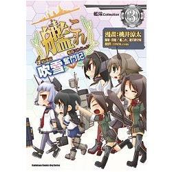 艦隊Collection4格漫畫 吹雪奮鬥記(3)