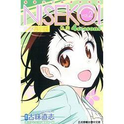 偽戀 4seasons vol.2小野寺小咲 動畫女主角迷你寫真
