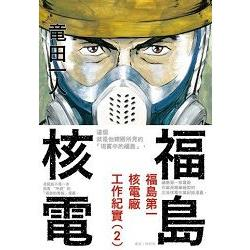 福島第一核電廠工作紀實(02)
