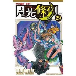 世界童話新約月光條例(29)完