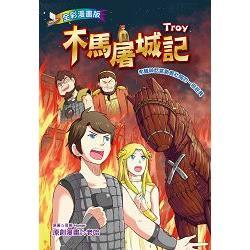 木馬屠城記Troy(全彩漫畫版)