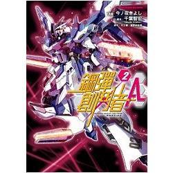 鋼彈創鬥者A(2)