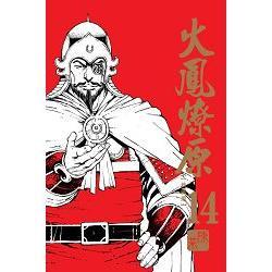 火鳳燎原 珍藏版14
