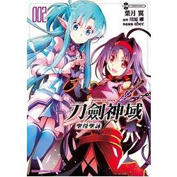 Sword Art Online 刀劍神域 聖母聖詠(2)