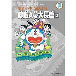 藤子.F.不二雄大全集 哆啦A夢大長篇(02)