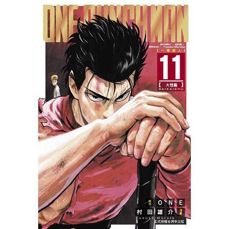 ONE PUNCH MAN 一拳超人11