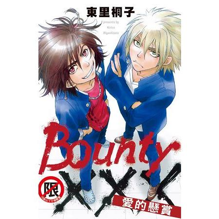 Bounty×××-愛的懸賞-全(限)