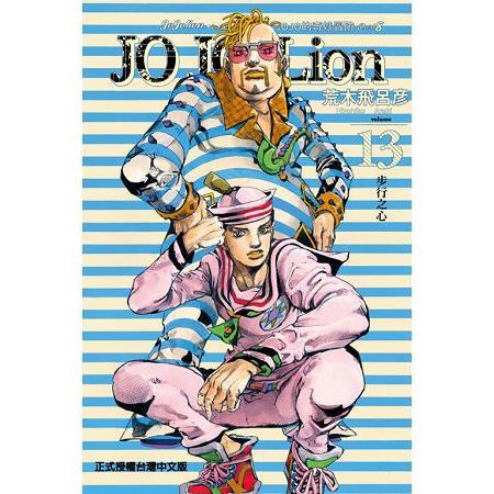 JOJO的奇妙冒險 PART 8 JOJO Lion13
