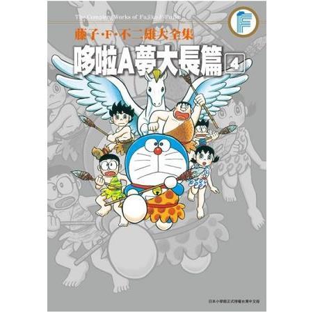 藤子.F.不二雄大全集 哆啦A夢大長篇(04)