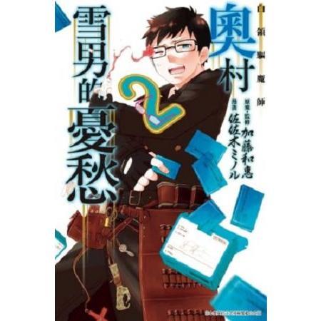 白領驅魔師 奧村雪男的憂愁(02)