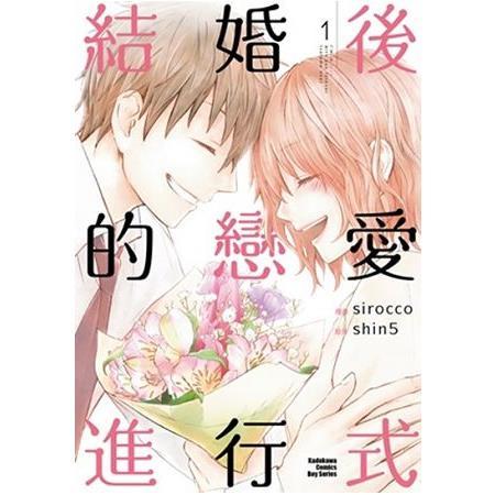 結婚後的戀愛進行式(1)