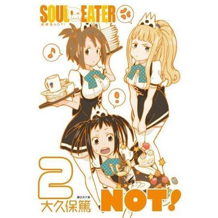 噬魂者NOT!(02)