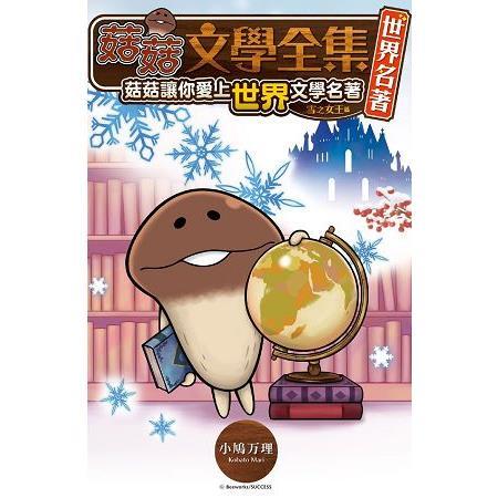 菇菇文學全集世界名著雪之女王篇 菇菇讓你愛上世界文學名著-全