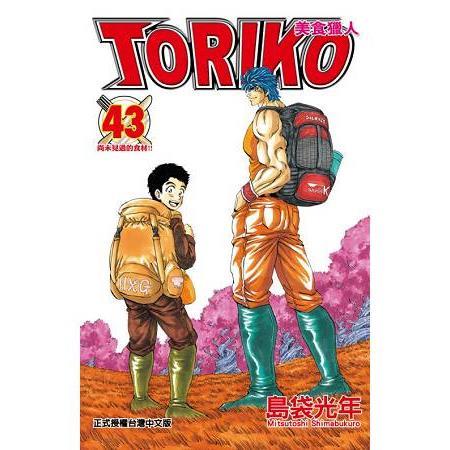 美食獵人TORIKO43完