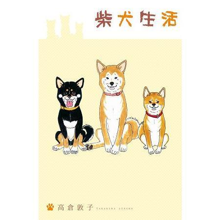柴犬生活-全1