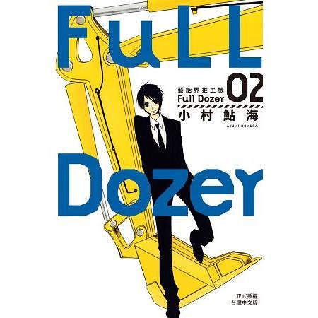 Full Dozer-藝能界推土機-02