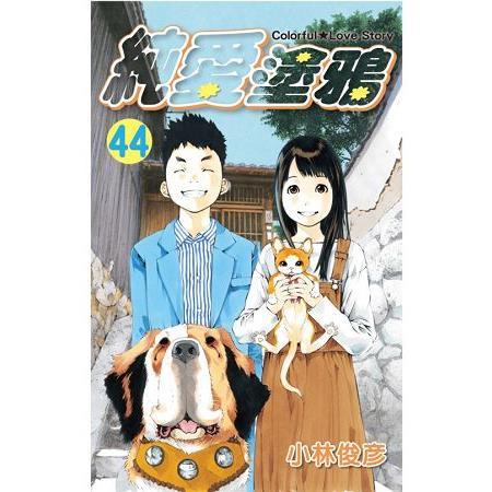 純愛塗鴉44 (完)