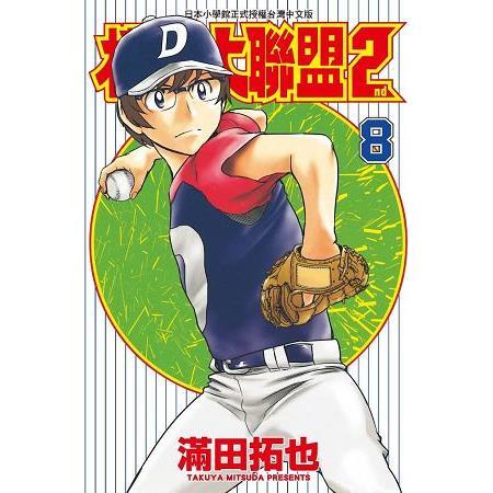 棒球大聯盟2nd(08)