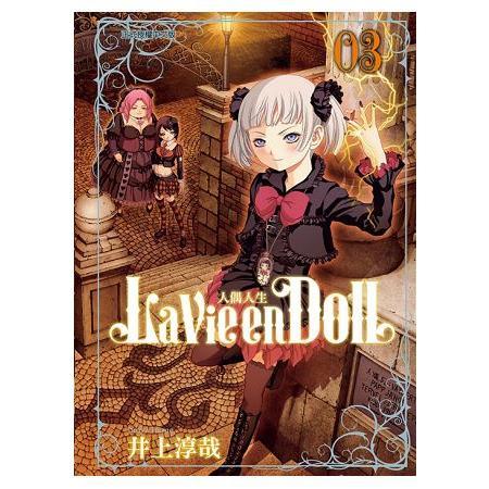 La Vie en Doll人偶人生03