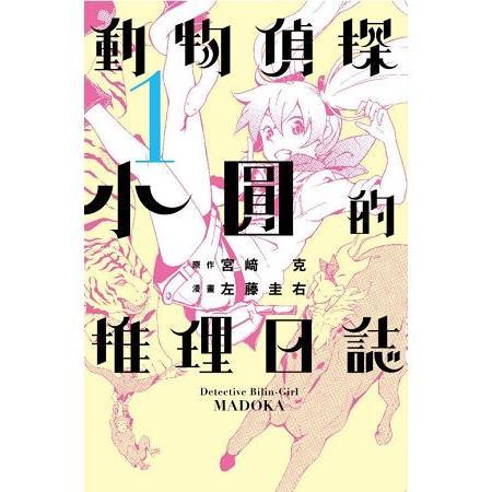 動物偵探小圓的推理日誌01