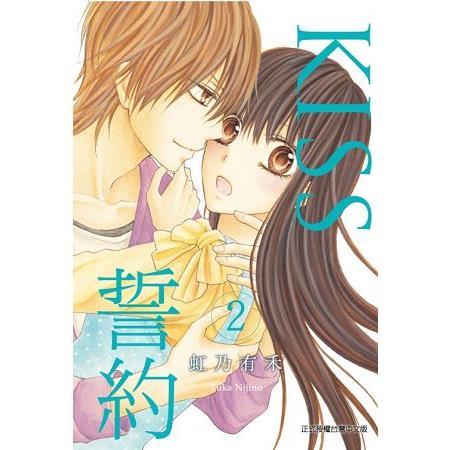 KISS誓約02(完)