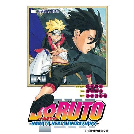 火影新世代BORUTO-NARUTO NEXT GENERATIONS- 04