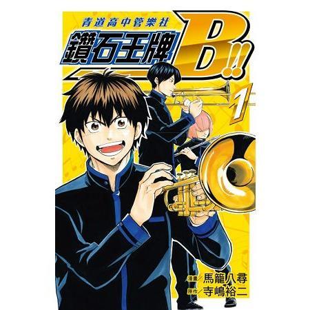 鑽石王牌B!!青道高中管樂社01